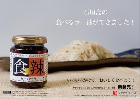 tsukara-1.jpg